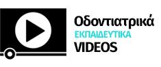 Οδοντιατρικά Βίντεο