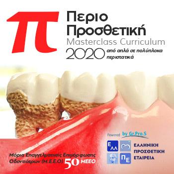 Μετεκπαιδευτικό Πρόγραμμα Περιο-Προσθετικής 2020