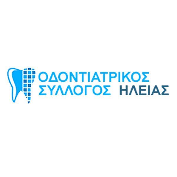 Οδοντιατρικός σύλλογος Ηλείας